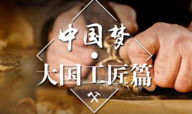 """2018年""""中国梦·大国工匠篇""""大型主题宣传活动启动"""