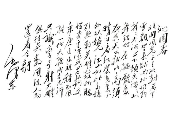 毛泽东诗词的传播